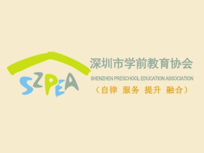深圳市学前教育协会