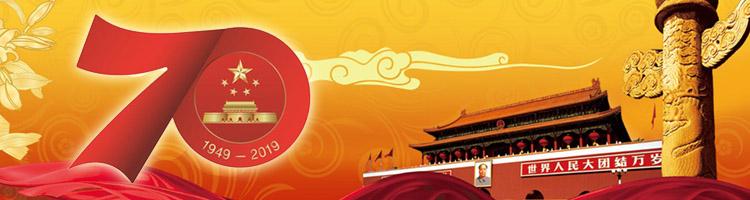 热烈庆祝中华人民共和国成立70周年,国庆放假通知