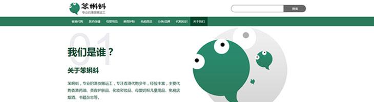 【发布上线】笨蝌蚪