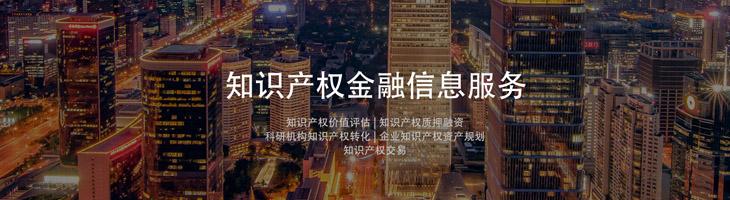 【发布上线】深圳市均信知识产权运营有限公司