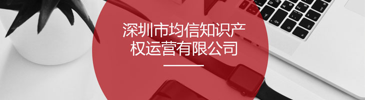 【签约】深圳市均信知识产权运营有限公司