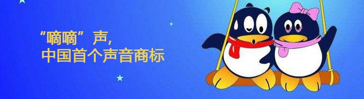 """""""嘀嘀""""声已经被QQ注册成中国首个声音商标,随便用可能会吃官司"""