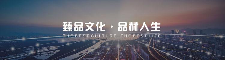 【签约】品赫文化投资(深圳)有限公司官方网站